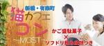 【東京都その他の趣味コン】MORE街コン実行委員会主催 2018年5月26日