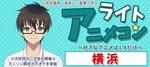 【横浜駅周辺の恋活パーティー】MORE街コン実行委員会主催 2018年5月27日
