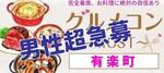 【有楽町の恋活パーティー】MORE街コン実行委員会主催 2018年5月27日
