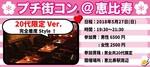 【恵比寿の恋活パーティー】街コン大阪実行委員会主催 2018年5月27日