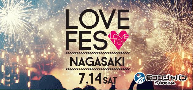 7月14日㈯ 大人気イベント☆LOVE FES NAGASAKI!!!