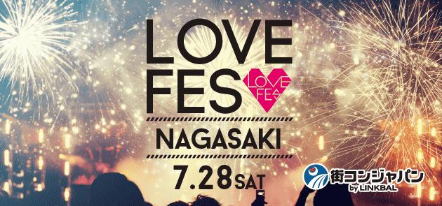 7月28日㈯ 大人気イベント☆LOVE FES NAGASAKI!!!