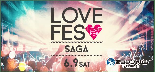6月9日㈯ LOVE FES SAGA!!!