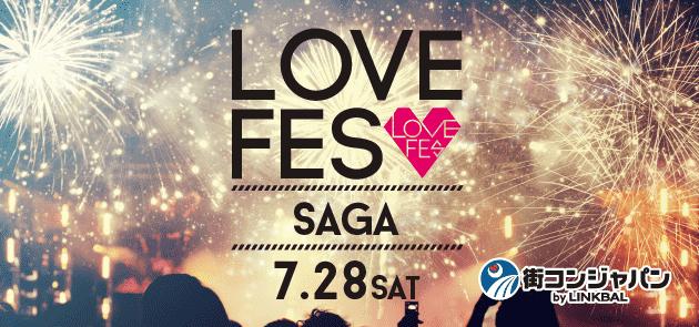 7月28日㈯ 大人気イベント☆LOVE FES SAGA!!!