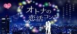 【高松の恋活パーティー】合同会社ツイン主催 2018年4月27日