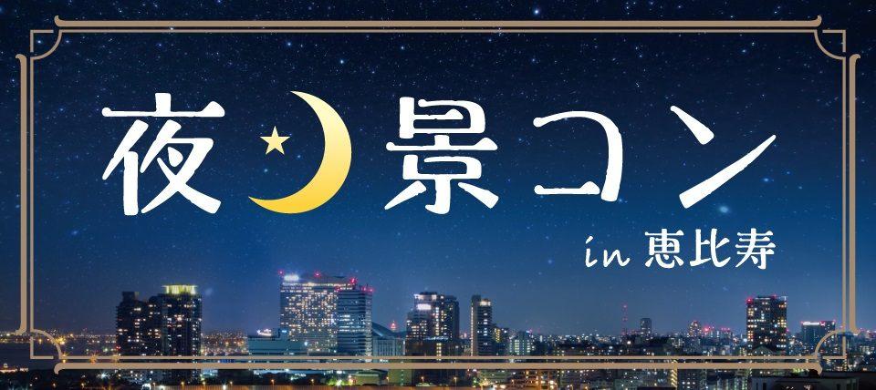 【東京都恵比寿の体験コン・アクティビティー】GOKUフェス主催 2018年4月23日