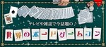 【千葉の体験コン・アクティビティー】DATE株式会社主催 2018年6月10日