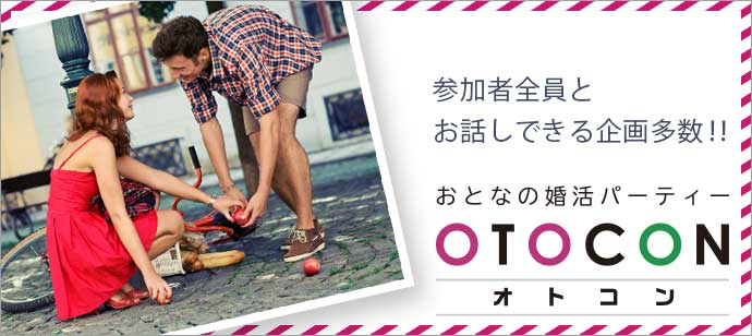 大人の平日婚活パーティー 5/7 15時 in 京都