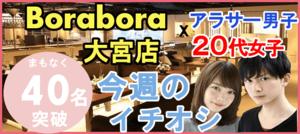 【埼玉県大宮の恋活パーティー】みんなの街コン主催 2018年6月23日