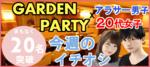 【熊本県熊本の恋活パーティー】みんなの街コン主催 2018年6月24日