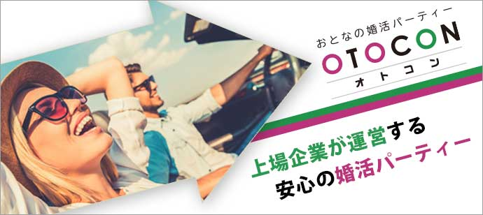 再婚応援婚活パーティー 5/27 12時45分 in 丸の内