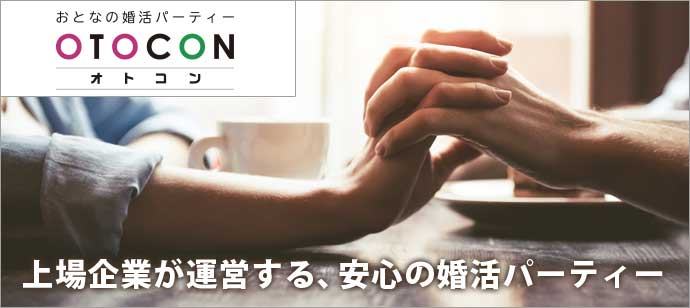 大人の婚活パーティー 5/26 17時15分 in 丸の内