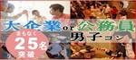 【船橋の恋活パーティー】みんなの街コン主催 2018年6月3日