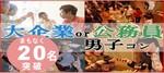 【千葉県船橋の恋活パーティー】みんなの街コン主催 2018年6月24日