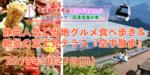 【新宿の趣味コン】恋旅企画主催 2018年5月27日