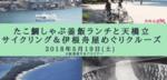 【梅田の恋活パーティー】恋旅企画主催 2018年5月19日