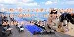 【梅田の趣味コン】恋旅企画主催 2018年5月26日