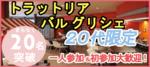 【大分の恋活パーティー】みんなの街コン主催 2018年6月3日