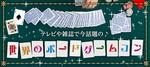 【天神の恋活パーティー】DATE株式会社主催 2018年5月31日