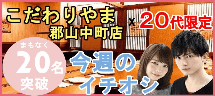 【福島県郡山の恋活パーティー】みんなの街コン主催 2018年6月23日