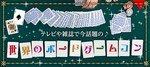 【福岡県天神の体験コン・アクティビティー】DATE株式会社主催 2018年6月28日