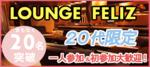 【札幌駅の恋活パーティー】みんなの街コン主催 2018年6月3日