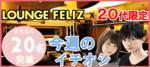 【北海道札幌駅の恋活パーティー】みんなの街コン主催 2018年6月24日