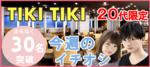 【神奈川県横浜駅周辺の恋活パーティー】みんなの街コン主催 2018年6月23日