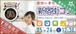 【新宿の趣味コン】パーティーズブック主催 2018年5月26日