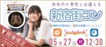 【新宿の趣味コン】パーティーズブック主催 2018年5月27日