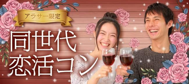 【山梨県甲府の恋活パーティー】アニスタエンターテインメント主催 2018年6月23日