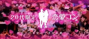 【群馬県前橋の恋活パーティー】アニスタエンターテインメント主催 2018年6月22日