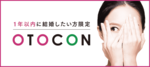 【心斎橋の婚活パーティー・お見合いパーティー】OTOCON(おとコン)主催 2018年5月23日