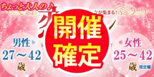 【秋田の恋活パーティー】街コンmap主催 2018年5月26日