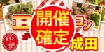 【成田の恋活パーティー】街コンmap主催 2018年5月26日
