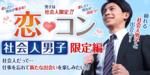 【柏の恋活パーティー】街コンmap主催 2018年5月26日