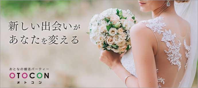 大人の平日お見合いパーティー 5/30 19時 in 新宿