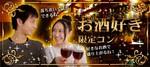 【宮城県仙台の恋活パーティー】アニスタエンターテインメント主催 2018年6月24日