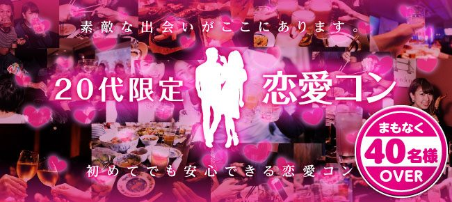 【福島県郡山の恋活パーティー】アニスタエンターテインメント主催 2018年6月23日