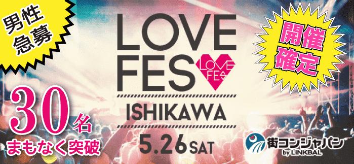 LOVE FES KANAZAWA☆