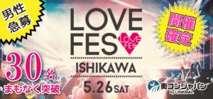 【金沢の恋活パーティー】名古屋東海街コン主催 2018年5月26日