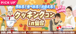 【仙台の恋活パーティー】街コンいいね主催 2018年5月13日