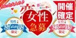 【長野の恋活パーティー】街コンmap主催 2018年5月26日