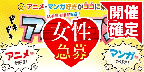 5/26(土)14:00~金沢開催★マンガ好きアニメ好きの相手に出逢える★同世代のアニメコン@金沢