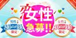 【富山の恋活パーティー】街コンmap主催 2018年5月26日