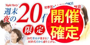 【浜松の恋活パーティー】街コンmap主催 2018年5月26日