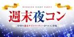 【草津の恋活パーティー】街コンmap主催 2018年5月26日