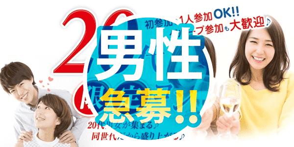 5/26(土)14:00~和歌山開催【20代限定!気軽に話せる】20代限定コン@和歌山