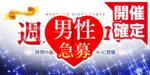 【鹿児島の恋活パーティー】街コンmap主催 2018年5月26日