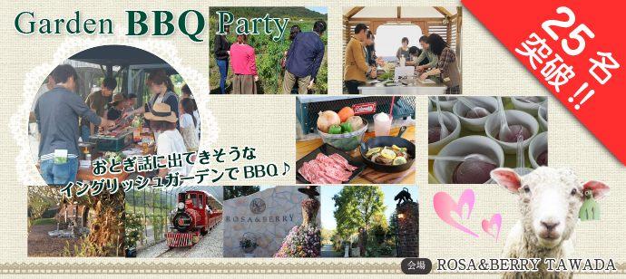 Garden BBQ Party!!!大自然に囲まれたお洒落なガーデンでBBQパーティ♪